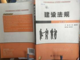 9787301202821  建设法规(第2版)/21世纪全国应用型本科土木建筑系列实用规划教材