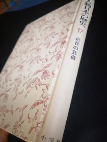 买满就送  人物日本的历史之17 近世的艺道,田能村竹田  酒井田柿右卫门 小屈远州等