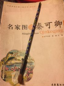 民国景泰蓝铜胎牛角毛笔,非富即贵之物,颇为罕见。