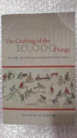 英文版天工开物:The Crafting of the 10,000 Things: Knowledge and Technology in Seventeenth-Century China