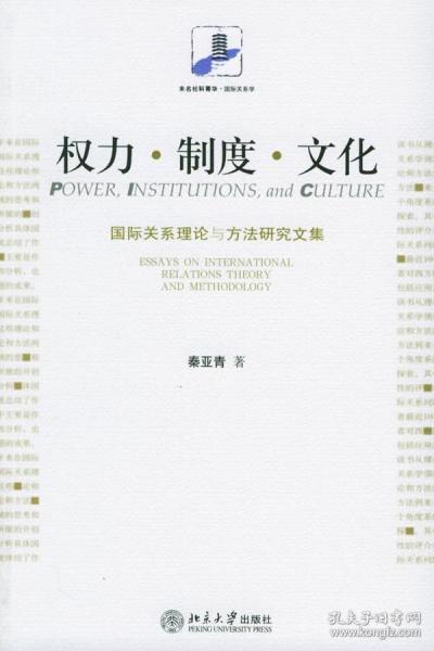 权力·制度·文化