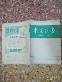 中医杂志1979    (12)