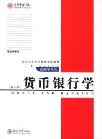 货币银行学