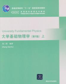 二手 大學基礎物理學上冊 第二版 張三慧 清華大學 9787302146070