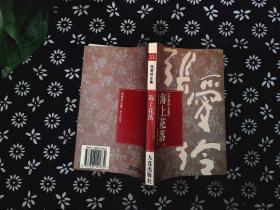 张爱玲全集续集11