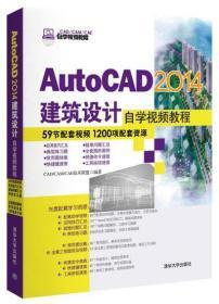 AutoCAD 2014建筑設計自學視頻教程/CAD/CAM/CAE自學視頻教程