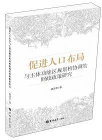 促进人口布局与主体功能区规划相协调的财政政策研究