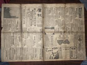 民国老报纸  庸报  民国二十七年十月二十四日 星期一 1938年 含有抗日战争内容  八版