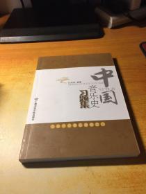 中國音樂史習題集