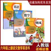 正版2019最新版小学6六年级上册语文数学英语书人教部编版教材教科书人教版六年级语数英上册人民教育出版社六年级课本上册全套书
