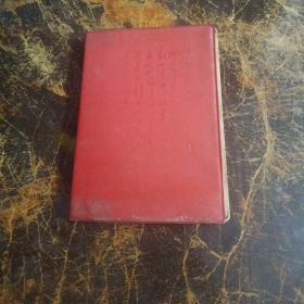 文革笔记本7本合售见图