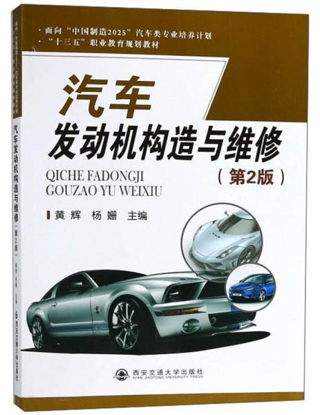 """汽车发动机构造与维修(第2版)/""""十三五""""职业教育规划教材"""