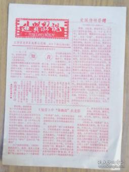 杩�璐ゅ奖璁�锛�1982骞�1��锛�