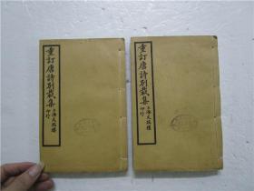 民国白纸线装本 上海文瑞楼印行 《重订唐诗别裁集》1-20 卷一至卷二十  合订为两厚册全