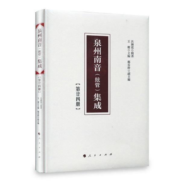 泉州南音(絃管)集成泉州南音(絃管)集成第二十四册