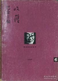 《收获》文学杂志 1999年第6期( 阎连科中篇《耙耧天歌》王彪中篇《大声歌唱》 荆歌中篇《画皮》曹征路中篇《红云》东西短篇《过了今年再说》等)