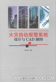 火灾自动报警系统设计与CAD制图 9787112237012 杨大鹏 中国建筑工业出版社 蓝图建筑书店