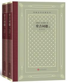 堂吉诃德(2册)