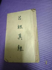 吕祖真经 广州九曜坊