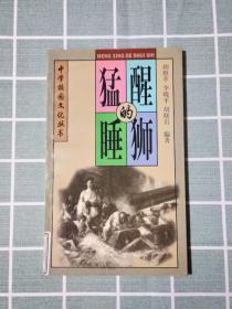中学校园文化丛书——猛醒的睡狮/胡维革