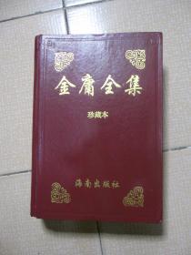 金庸全集(珍藏本)4