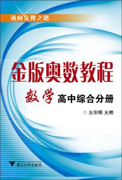 金版奥赛教程数学(高中综合分册)