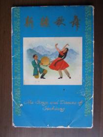 文革时期明信片:新疆歌舞(一套11张全,乌鲁木齐市邮政局发行)