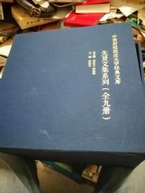 中南财经政法大学经典文库先贤文集系列全九册。