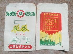 文革山西省食品公司【花茶】商标包装2枚(语录)