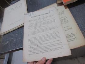 南京市中等学校1962年招生简章  库2