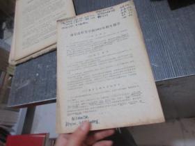 南京市中等学校1965年招生简章  库2