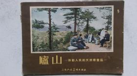 1958年5月上海人民美术出版社版印发行《卢山》(一版二印)