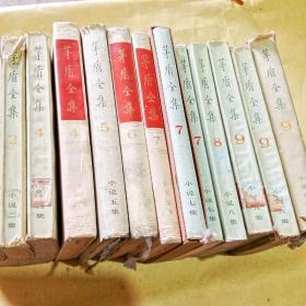 B301056 茅盾全集5小说五集