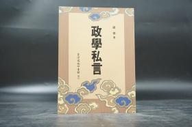 台湾商务版 钱穆《政学私言》(锁线胶订)
