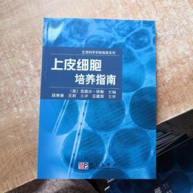 上皮细胞培养指南——生命科学实验指南系列