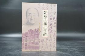 台湾商务版   张人凤《张菊生先生年谱》(锁线胶订)