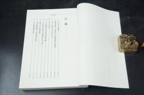台湾商务版  袁冀《元史研究論集》