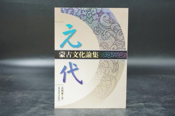 台湾商务版  袁国藩《元代蒙古文化論集》