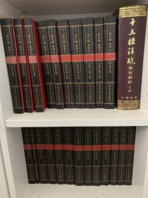 十三经注疏(套装共26册)