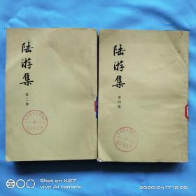 陆游集(第二册)第四册 两本合售