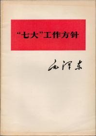"""""""七大""""工作方针"""