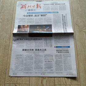 湖北日报【2020年4月8日】武汉抗疫封城解封