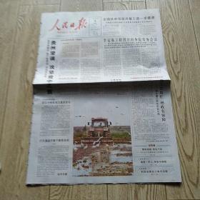 人民日报【2020年4月8号】