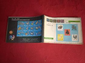 邮票小百科(十二生肖)