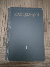 毛泽东选集第一卷 全俄文