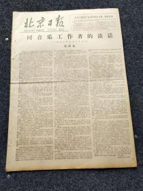 北京日报1979年9月9日(4开四版)同音乐工作者的谈话