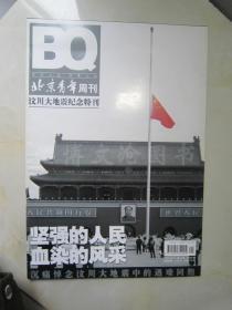 【北京青年周刊】汶川大地震纪念特刊 2008年5月22日,第21期,总660期【编号01】