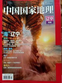 中国国家地理 2020年第1期 辽宁专辑(上)