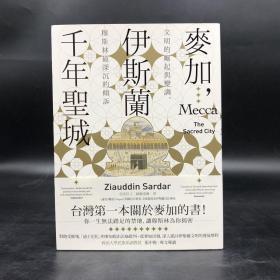 台湾联经版  Ziauddin Sardar 著,高平唐 译《麦加,伊斯兰千年圣城》