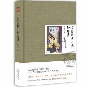 古龙武侠小说知见录  (精装彩图版)